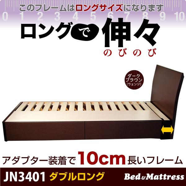 ダブル ロング サイズ ベッドフレーム JN-3401 すのこ