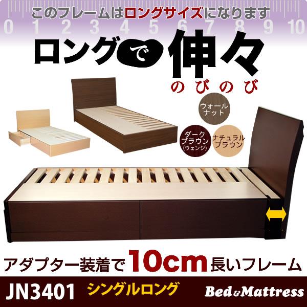シングル ロング サイズ ベッドフレーム JN-3401