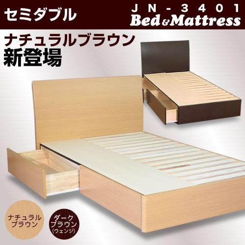 セミダブル サイズ ベッドフレーム JN-3401 収納付き 木製ベッド 桐 すのこ