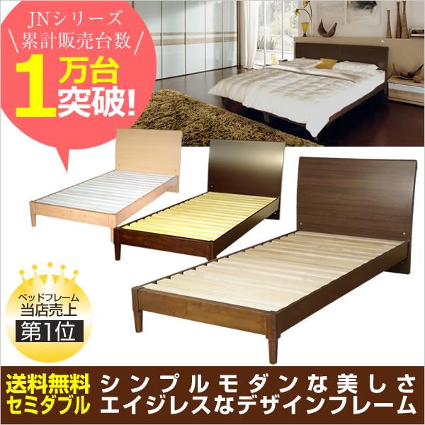 木製ベッドフレーム セミダブル ベッドフレーム JN3402