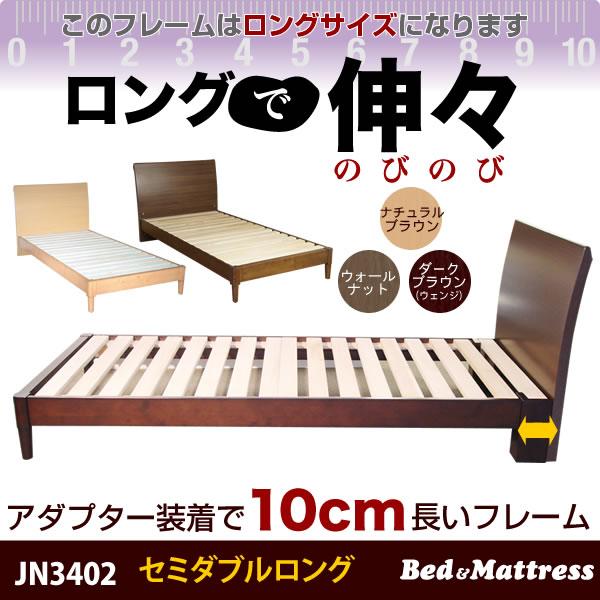 木製ベッドフレーム セミダブル ロング ベッドフレーム JN3402