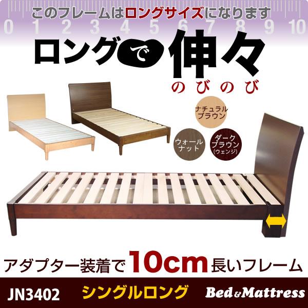 木製ベッドフレーム シングル ロング サイズ ベッドフレーム JN3402