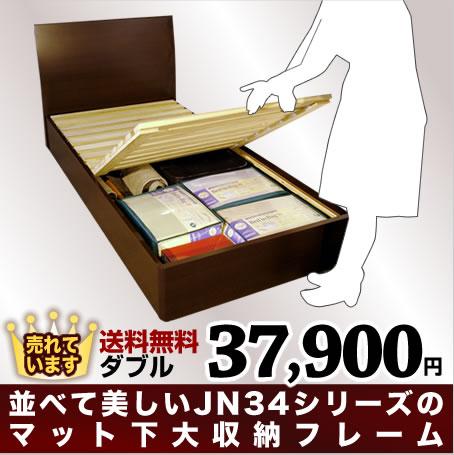 □ダブル サイズ ベッドフレーム JN-3403  ダークブラウンのみ  収納付き 木製ベッド 無垢材 すのこ フレームのみ
