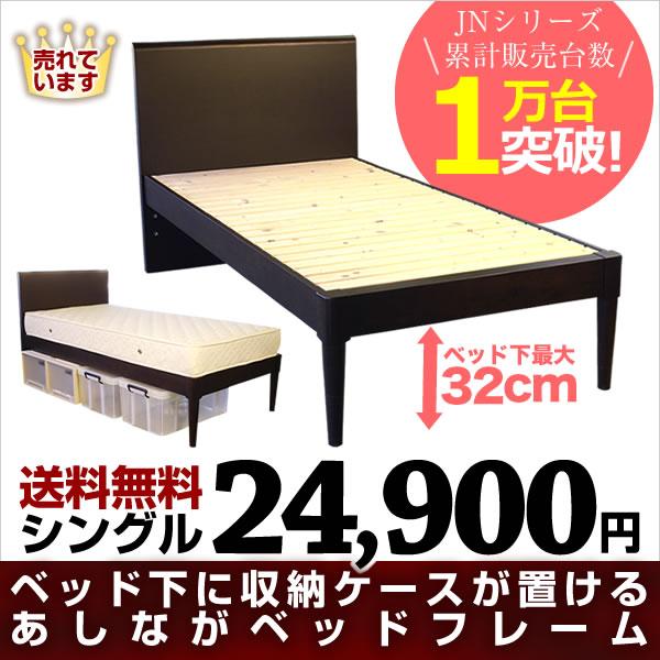 ベッド シングル ベッドフレーム JN3506(旧名称:3501) ダークブラウンのみ  木製ベッド すのこ フレームのみ