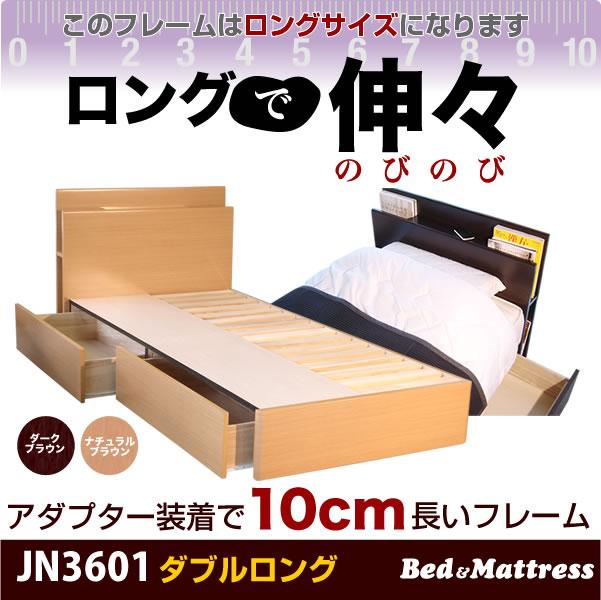ダブル ロングサイズ ベッドフレーム JN-3601