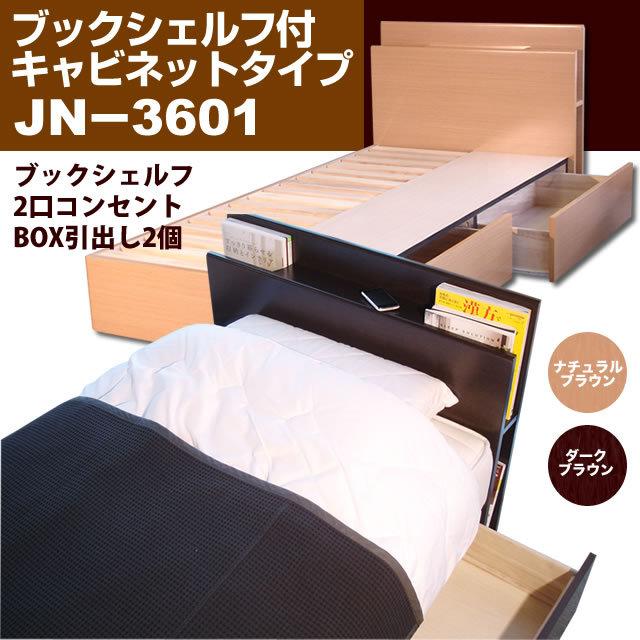 ダブル サイズ ベッドフレーム JN-3601  ダークブラウン/ナチュラルブラウン