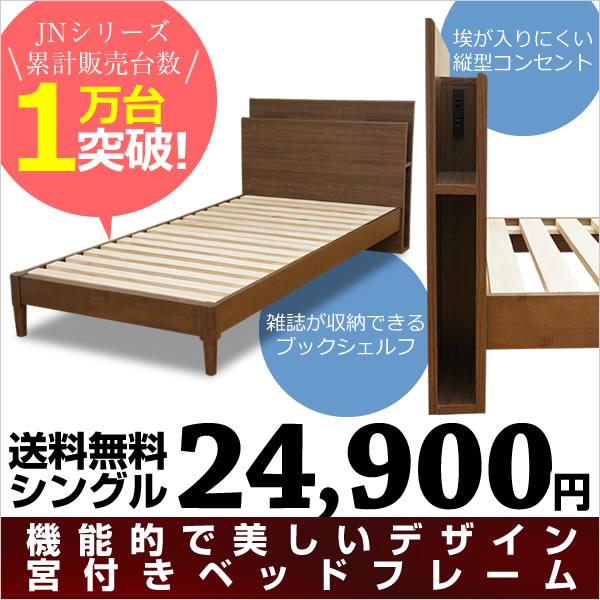 ベッド フレーム シングル 宮付き 脚高調節機能付き  JN-3602 ウォールナットのみ すのこ 【送料無料】
