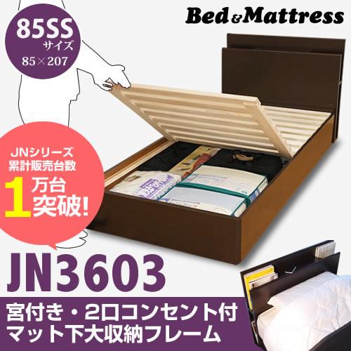 □ベッド フレーム 85スモールシングル 宮付き 全面収納 JN-3603 ダークブラウン すのこ 【送料無料】