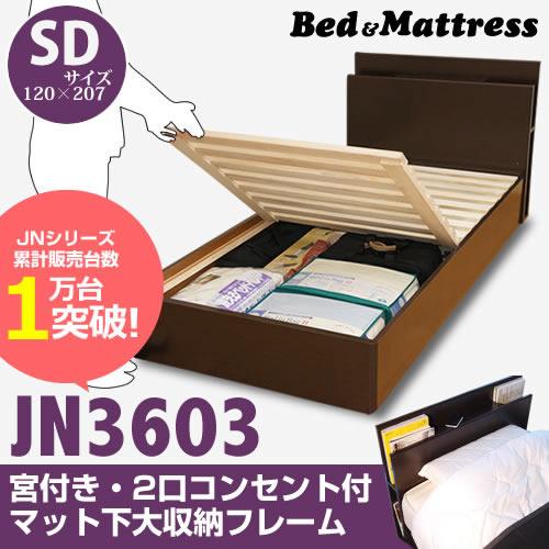 □ベッド フレーム セミダブル 宮付き 全面収納 JN-3603 ダークブラウン すのこ 【送料無料】