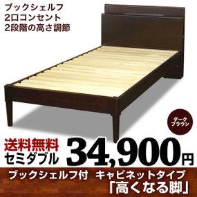 セミダブル サイズ ベッドフレーム JN-3604