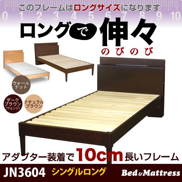 シングルロング サイズ ベッドフレーム JN-3604