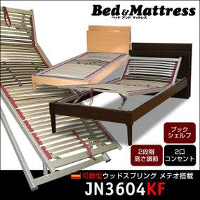 ユーロ安セール ベッドフレーム シングル JN3604 可動ウッドスプリング 木製ベッドフレーム シンプルベッド 送料無料