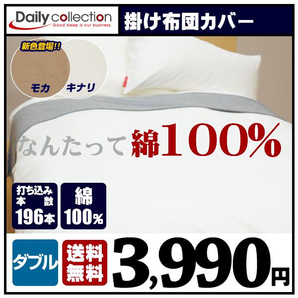 デイリーコレクション  掛け布団カバー ダブル 【送料無料】