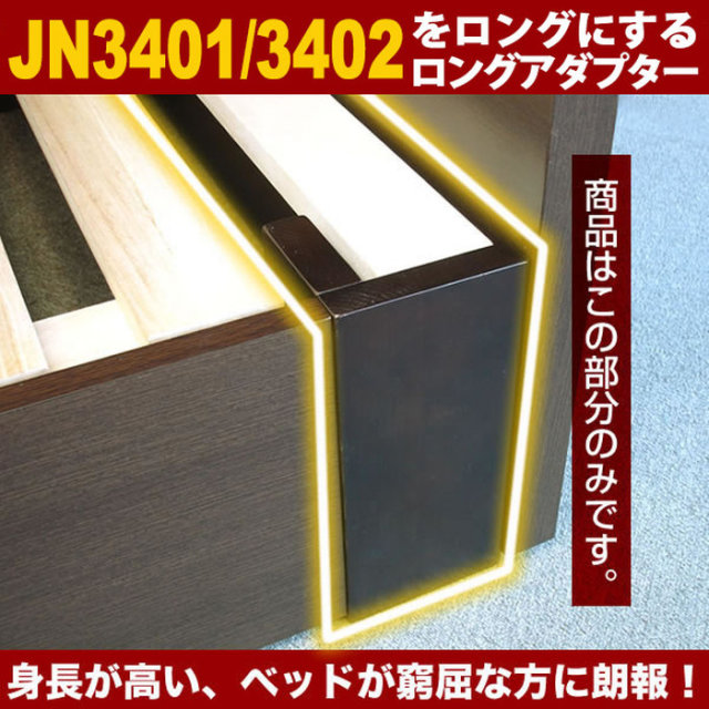 JN3401・JN3402用 ロングアダプター LA-01