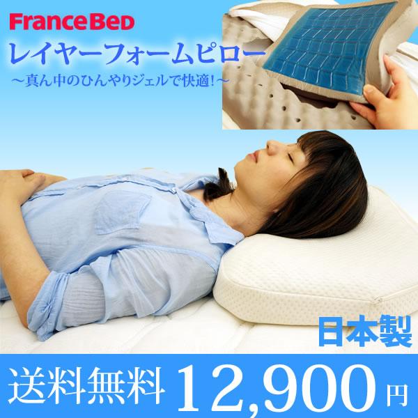 フランスベッド レイヤーフォームピロー ピロー 日本製 まくら