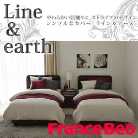 フランスベッド ライン&アース キング 掛け布団カバー 【プライオリティ対応】