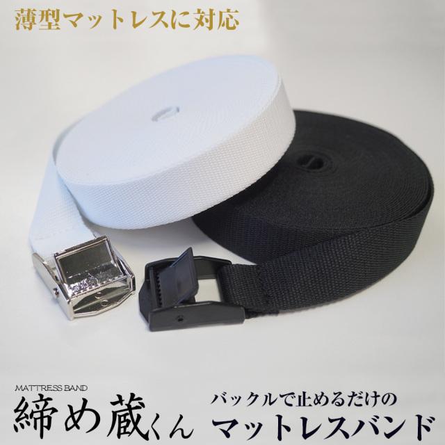マットレスバンド ずれない 固定 広くする マットレス 2台用 マットレスの すきま ズレ防止 黒・白 MB003 締め蔵くん