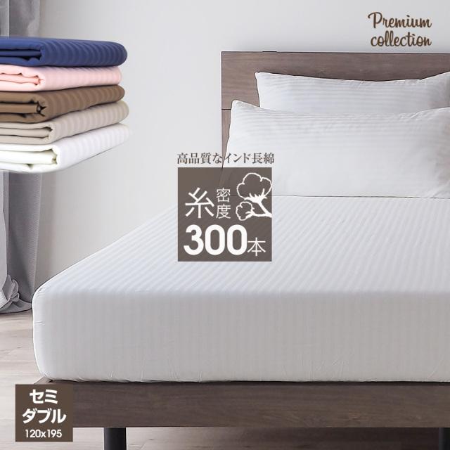 ボックスシーツ  セミダブル 綿100% プレミアムコレクション マットレスカバー  G300 サテンストライプ マチ幅 通常30cm / 厚型40cm 糸密度300本 ダマスクストライプ