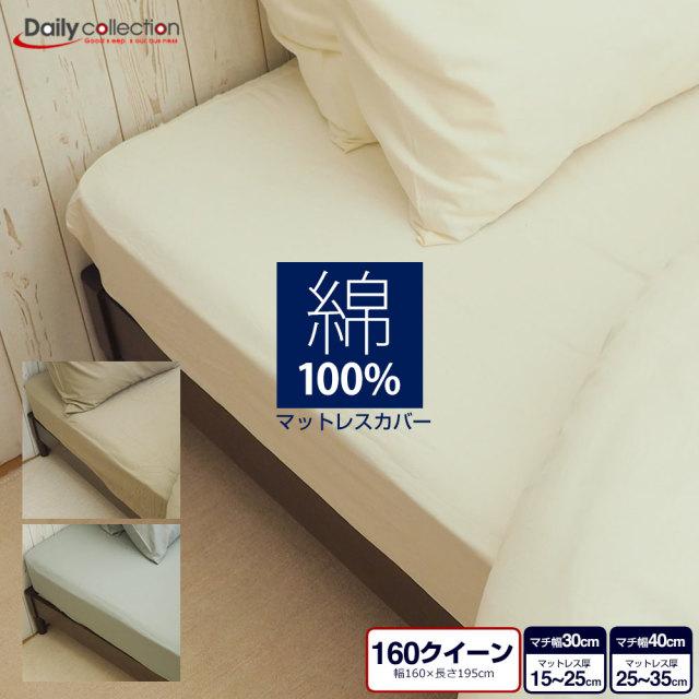 綿100%マットレスカバー160クイーン