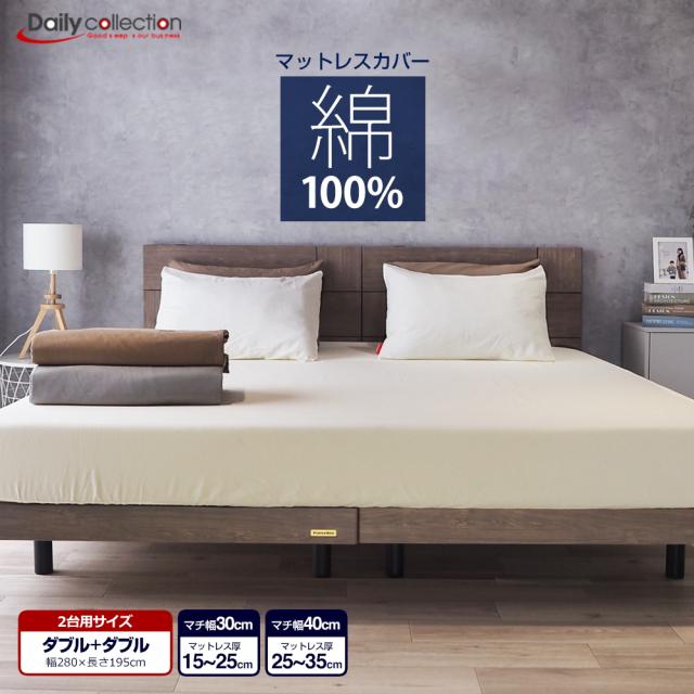 綿100%マットレスカバー2台用サイズ
