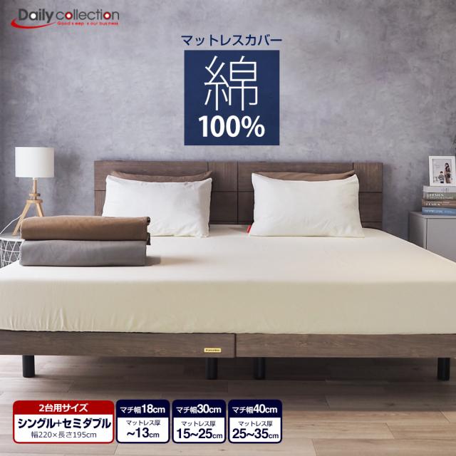 デイリーコレクション 綿100% マットレスカバー ゴム留め 2台用サイズ シングル+セミダブル 幅220cm