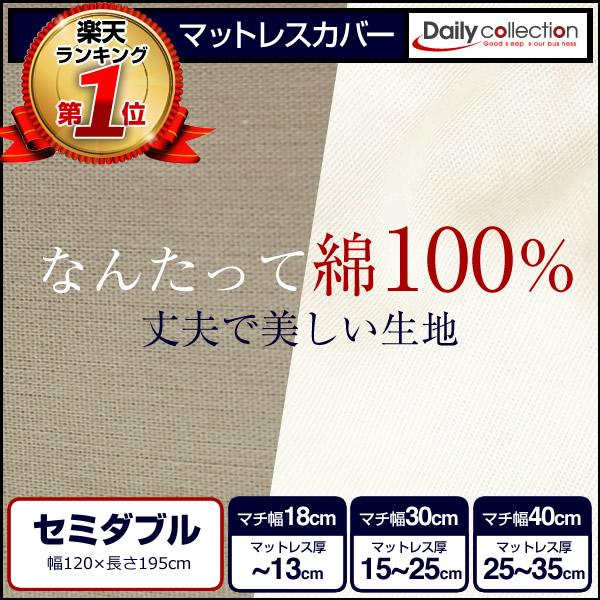 綿100%マットレスカバーセミダブル