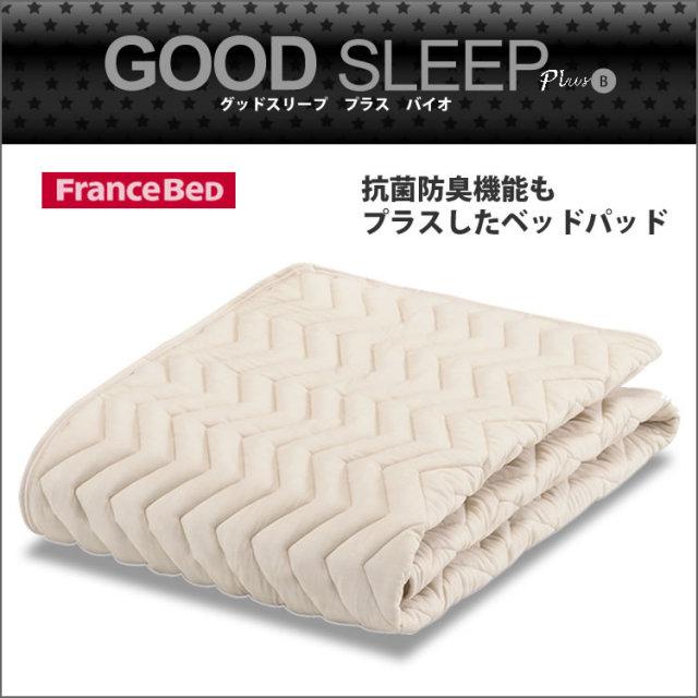 セミダブルロング サイズ  グッドスリーププラスベッドパッド フランスベッド 洗える抗菌防臭ベッドパッド【プライオリティ対応】