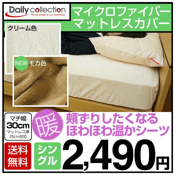 デイリーコレクション マットレスカバー マイクロファイバー 【シングル】