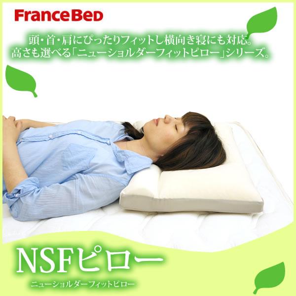 フランスベッド 4種類から選べる ニューショルダーフィットピロー ピロー 日本製 まくら(S-NSFピロー