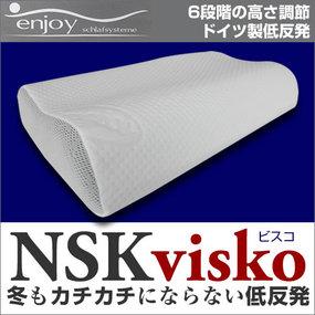 枕 NSKビスコ ドイツ製 ウォッシャブル低反発まくら 6段階調節クッション