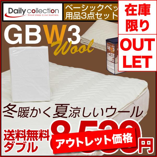 【送料無料】ベーシックベッド用品3点セット マットレスカバー ウールベッドパッド 3点セット GBW3 【ダブル】