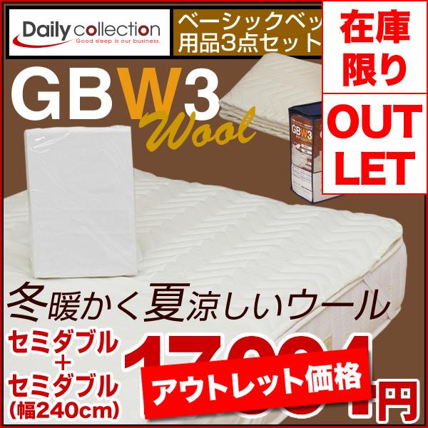 【送料無料】ベーシックベッド用品3点セット マットレスカバー ウールベッドパッド 3点セット GBW3 【セミダブル+セミダブル】