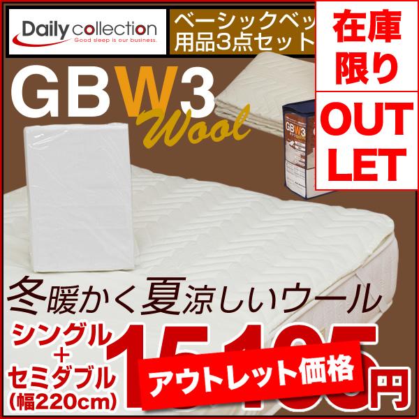 【送料無料】ベーシックベッド用品3点セット マットレスカバー ウールベッドパッド 3点セット GBW3 【シングル+セミダブル】