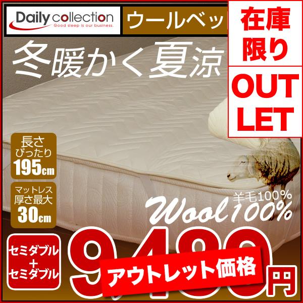 【送料無料】SD+SD-ベッドパッド02Nウール デイリーコレクション ベッドパッド ウール【セミダブル+セミダブル】2台用サイズ
