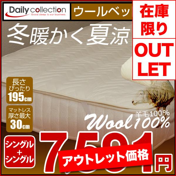 【送料無料】S+S-ベッドパッド02Nウール デイリーコレクション ベッドパッド ウール【シングル+シングル】2台用