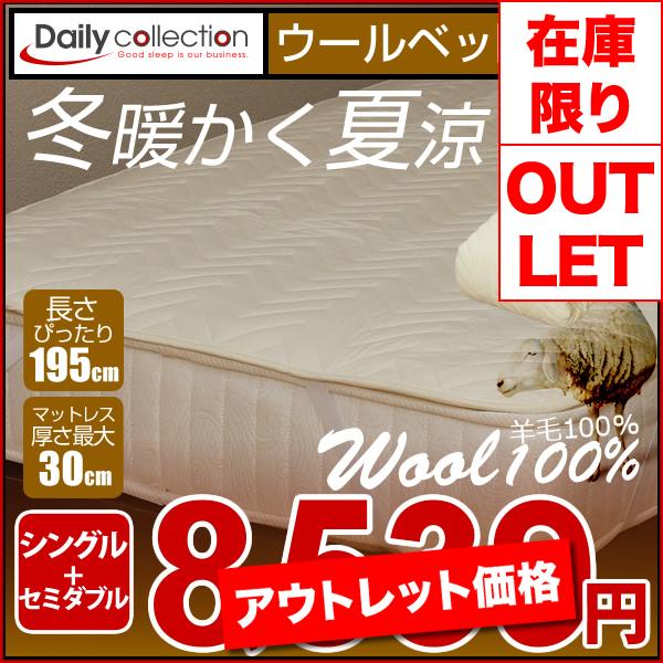 【送料無料】S+SD-ベッドパッド02Nウール デイリーコレクション ベッドパッド ウール【シングル+セミダブル】2台用
