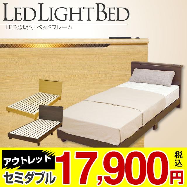 【送料無料】ベッドフレーム セミダブル LED照明付 コンセント付 すのこ スノコ 宮付き 組み立て ナチュラル ブラウン 木製 FF7602宮付LED付