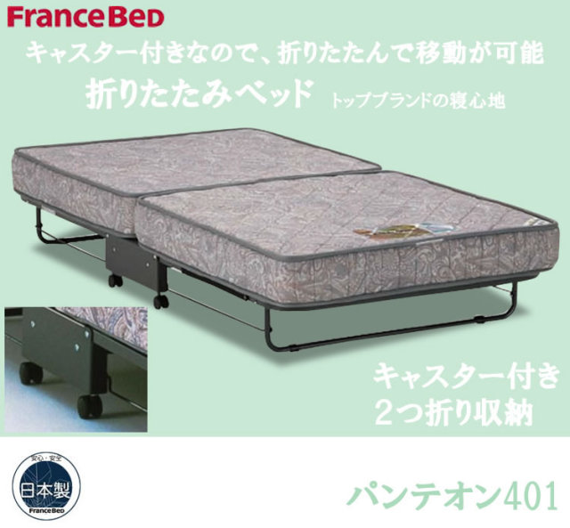 フランスベッド 最高級折りたたみベッド キャスター付き 折りたたみ パンテオン401