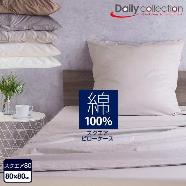 デイリーコレクション 綿100% ピローケース キナリ モカ グレー スクエア80用 正方形 ドイツ用ピローケースSQ80
