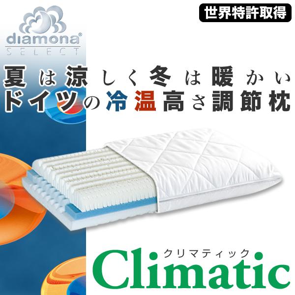 ディアモナ まくら Pクリマティック クール寝具【プライオリティ対応】
