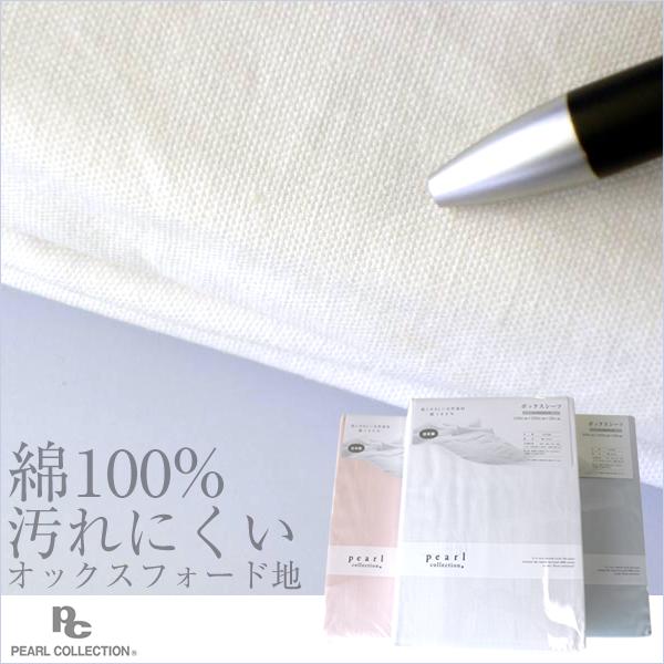 ■シングル ボックスシーツ 日本製 PEARL COLLECTION14100■【プライオリティ対応】