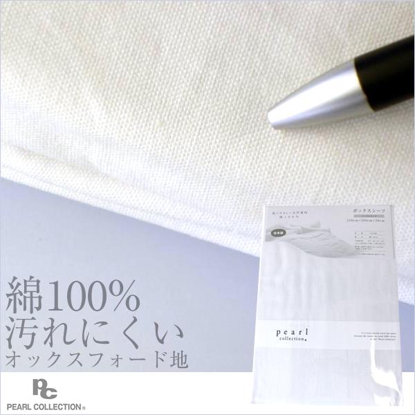 キングBOXシーツ日本製PEARLCOLLECTION 14195(ホワイトのみ)シングル2枚を一度に【プライオリティ対応】