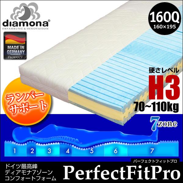 ディアモナ 160クイーン フォーム マットレス パーフェクトフィットプロ【プライオリティ対応】(160Q-パーフェクトフィットプロH3硬め