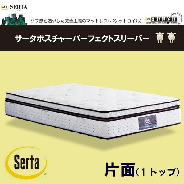 サータパーフェクトスリーパー1トップ 幅102cm×2枚 S×2枚 K2 マットレスのみ【代引き不可】(K2-サ-タパ-フェクトスリ-パ-1top