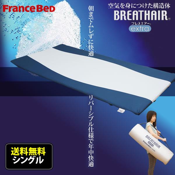 シングル サイズ フランスベッド ブレスエアーベッドパッド ブレスエアー(S-ブレスエアーベッドパッド