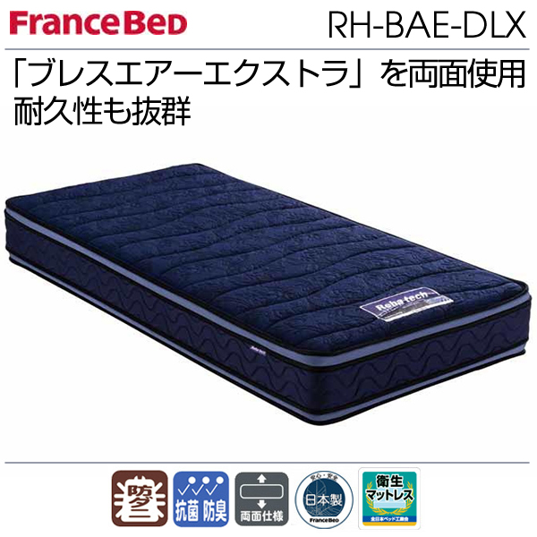 フランスベッド シングル リハテック ブレスエアー エクストラ デラックス(両面仕様) S-RH-BAE-DLX RH-BAE-DLX
