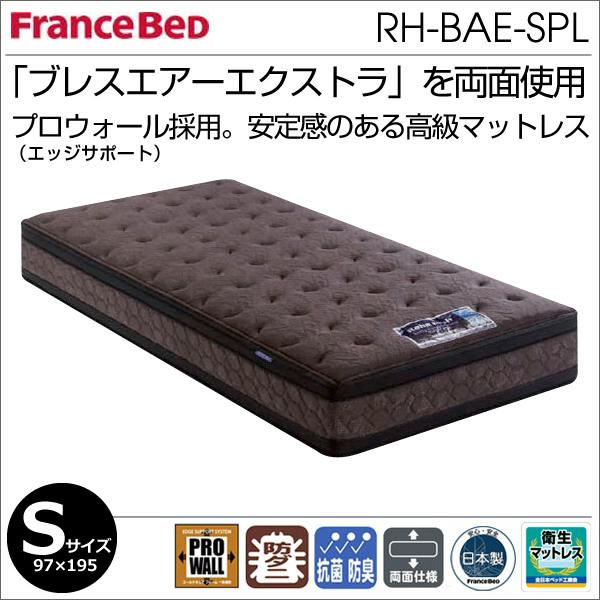 フランスベッド マットレス シングル リハテック ブレスエアー・エクストラ スペシャル (両面仕様)S-RH-BAE-SPL