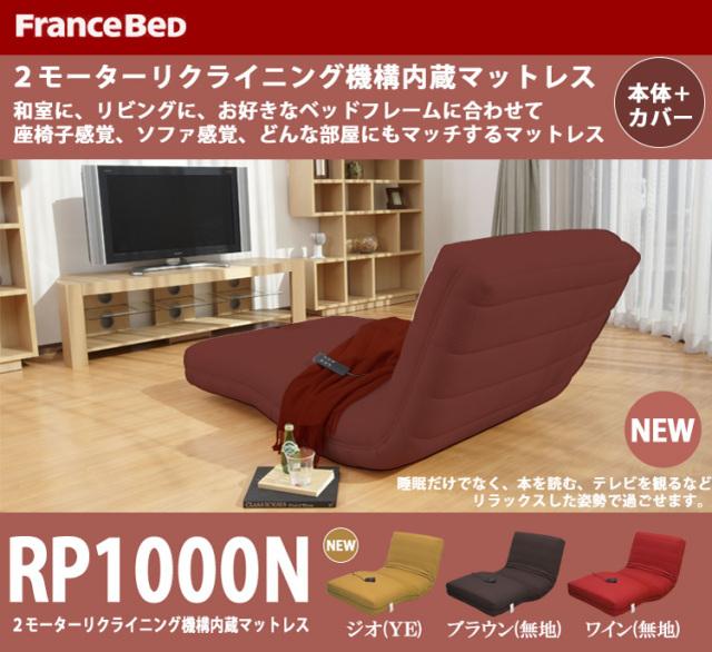 【本体+カバー】リクライニングマットレス シングル フランスベッド 2モーター ルーパームーブ RP1000N カラー選べる【代引き不可】
