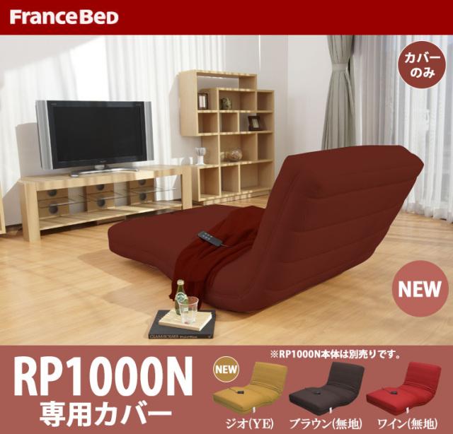 【カバーのみ】フランスベッド ルーパームーブ専用カバー RP-1000N RP-1000N RP1000Nカバーのみ<br>【RCP】