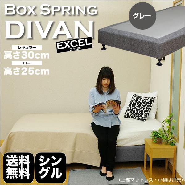 ボトムマットレス シングル DIVAN EXCEL レギュラー30cm/ロー25cm ボックススプリング ダブルクッション エクリュ・グレー・ブラウン